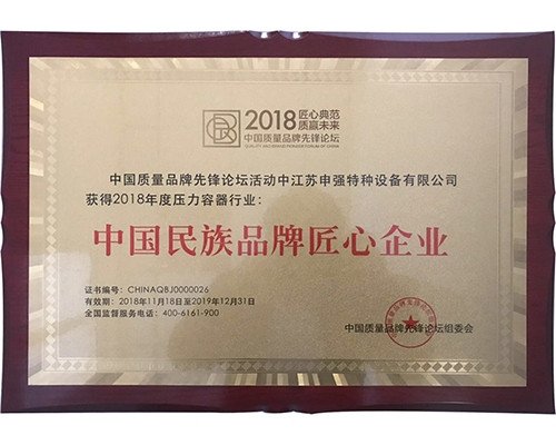 中国民族品牌匠心企业
