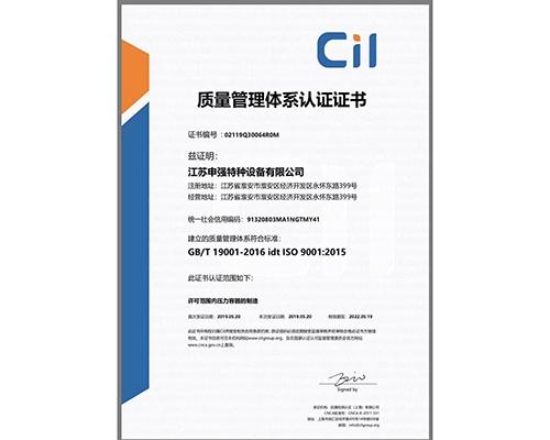 质量管理体系证书 中文